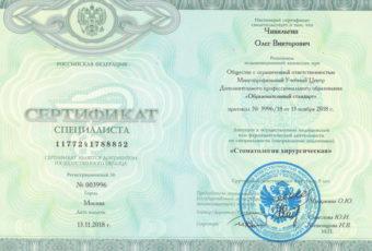 Сертификат стоматолог хирург