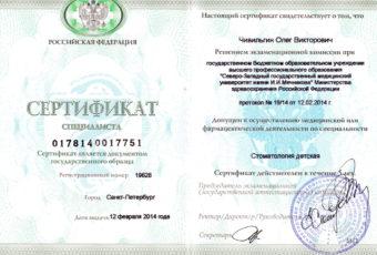 Сертификат детский стоматолог