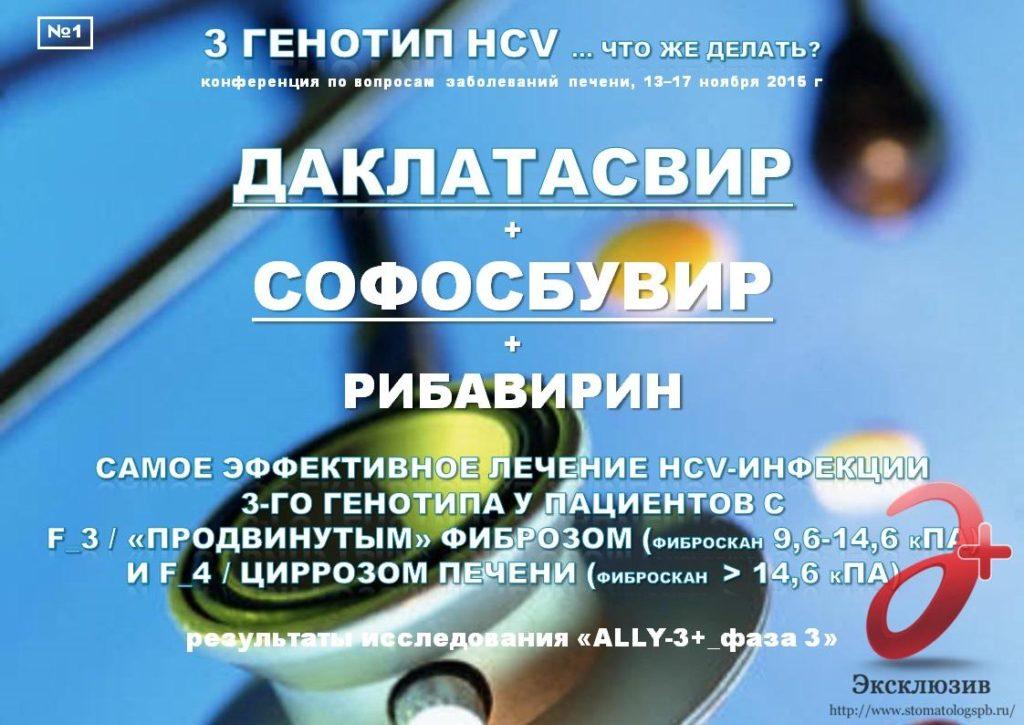 3 генотип гепатита С лечение в спб