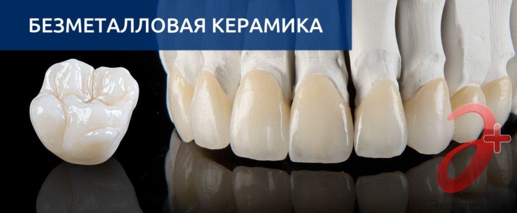 Зубные коронки E-MAX из керамики