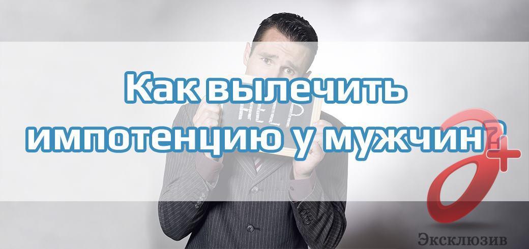 Как вылечить эректильную дисфункцию (импотенцию) в Санкт-Петербурге