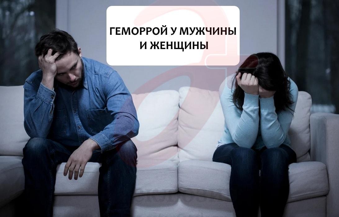 геморрой у мужчин и женщин