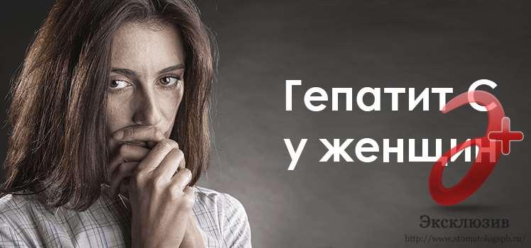 Гепатит С у женщин