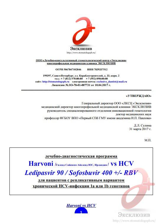 ХАРВОНИ / HARVONI VS HCV
