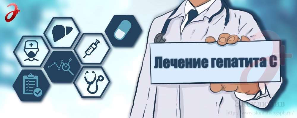 Самое современное лечение Гепатита С