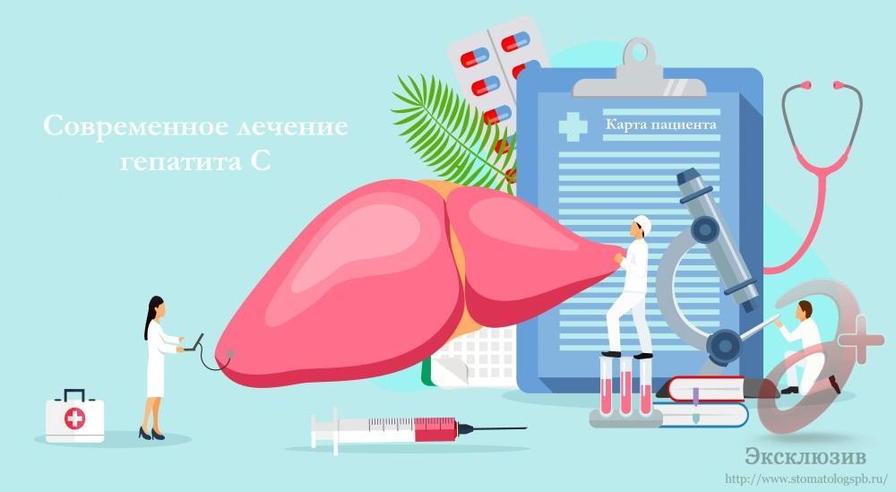 Современное лечение Гепатита С