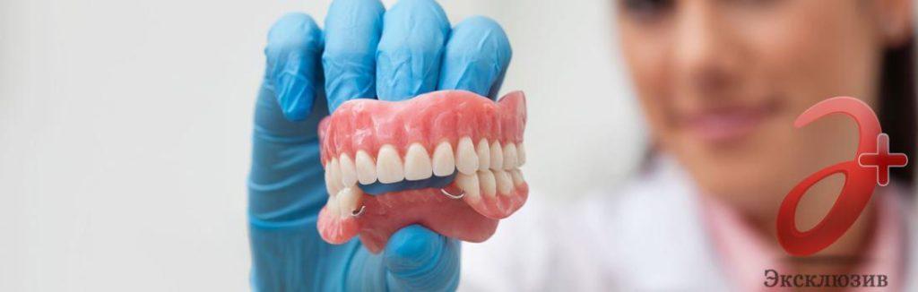Полностью съёмный зубной протез