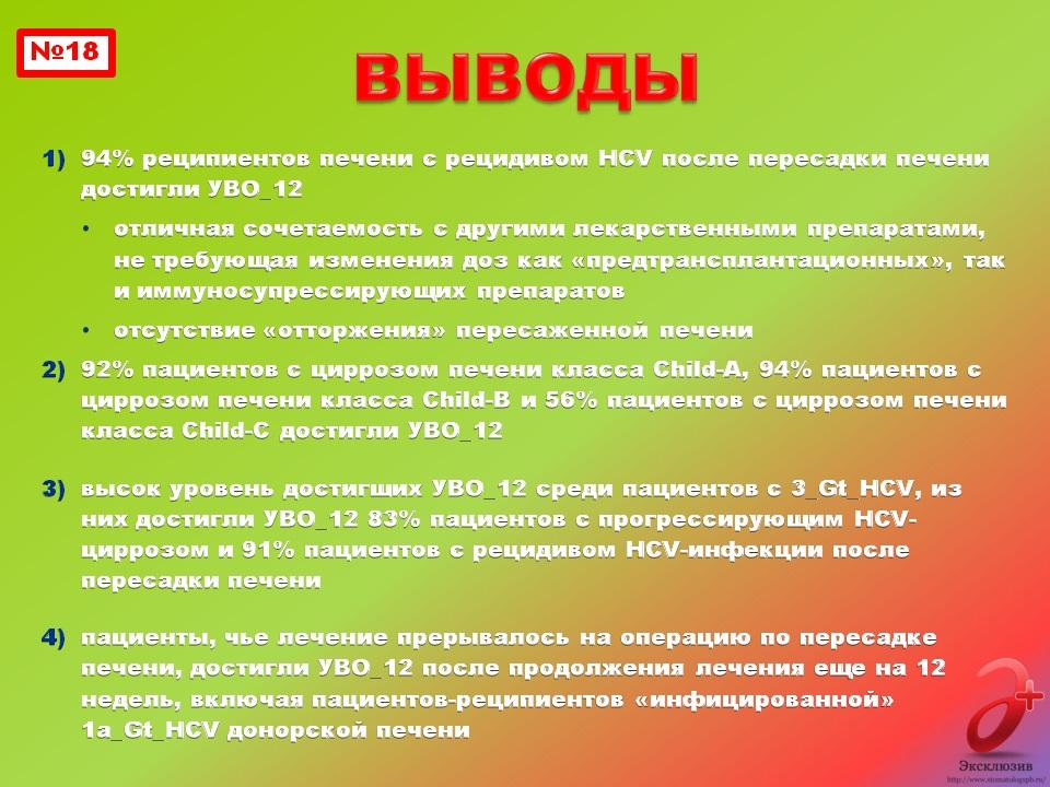 даклинза софосбувир гепатит с лечение в спб