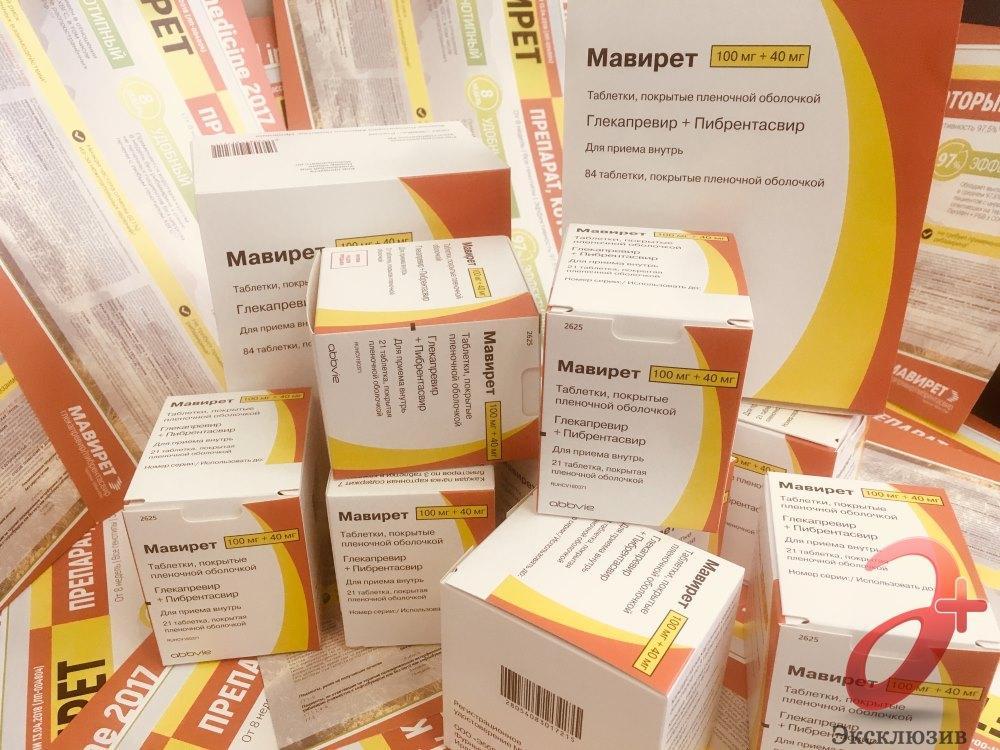 Мавирет - фото оригинальной упаковки